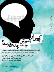 """Farsi translation by Hiwa Weisi of Amir Kalan's book: """"Who's Afraid of Multilingual Education"""" - Conversations with Tove Skutnabb-Kangas, Jim Cummins, Ajit Mohanty and Stephen Bahry about the Iranian Context and Beyond. Author: Amir Kalan. (front cover page)"""